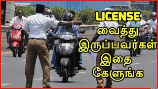 Driving License வைத்து இருப...