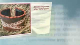 Кожаный браслет КОФЕ С МОЛОКОМ
