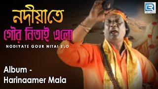 Nodiyate Gour Nitai Elo | নদীয়াতে গৌর নিতাই এলো | Hari Bangla Bhajan | Nantu Kahar | Beethoven
