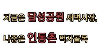 [South KOREA traditional marke…
