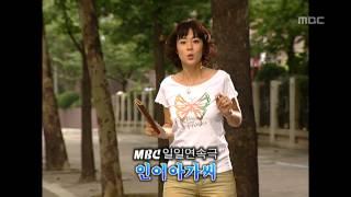 Miss Mermaid, 59회, EP059 #04
