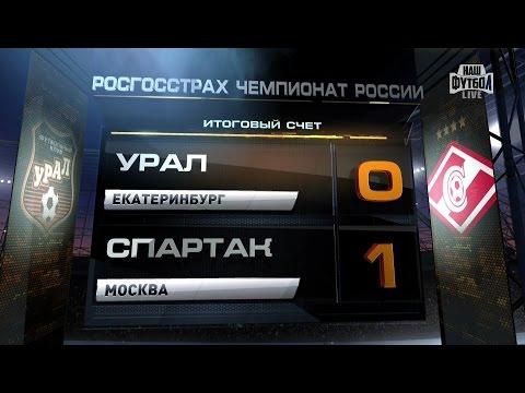- Спартак Москва