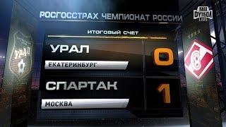 Обзор матча: Футбол. РФПЛ. 11-й тур. Урал-Спартак 0:1