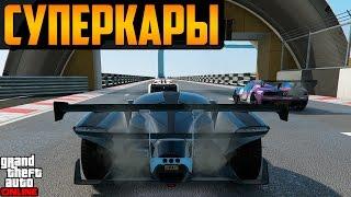 ГТА Онлайн - Веселые каскадерские гонки на суперкарах #202 (Падение 2, Вертушка)