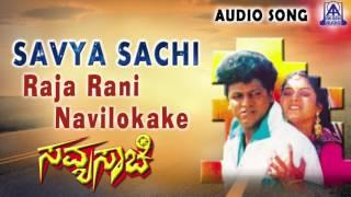 """Savyasachi   """" Raja Rani Navilokake """" Audio Song   Shiva Rajkumar, Prema    Akash Audio"""