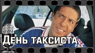 День таксиста. Прикол. (Переозвучка. Перевод)