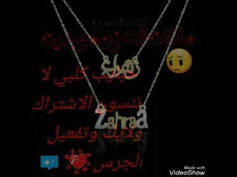 اهداء الى كل بنت اسمه زهراء اجمل شعر عن اسم زهراء إذا عجبك لاتنسى الاشتراك لايك الوصف Youtube