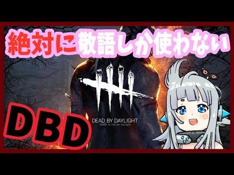 【DBD】絶対に敬語しか使わないヒューマノイド【杏戸ゆげ /ブイアパ】