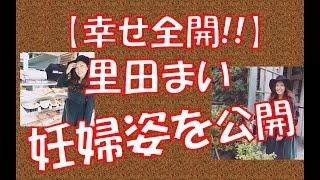 里田まいが妊娠6か月の姿公開、着られる服限られ「ワンピースが多い」。...