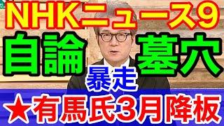 田中 正良 氏