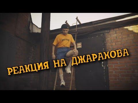 ЗЛОЙ МАЛОЙ (Джарахов) - В долгий путь (1 раунд 17ib)   РЕАКЦИЯ на клип
