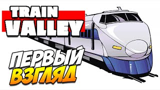 Train Valley | Разводим паровозики!