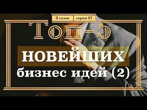 ТОП-5 НОВЕЙШИХ Бизнес ИДЕЙ. 2 часть