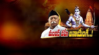 Today's Focus On RSS Chief Bhagwat Singh Demand For Ayodhya Ram Mandir | Bharat Today