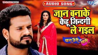 जान बनाके केहू जिंदगी ले गईल I #Ritesh Pandey I Yaara Teri Yaari 2020 Bhojpuri Movie Sad Song
