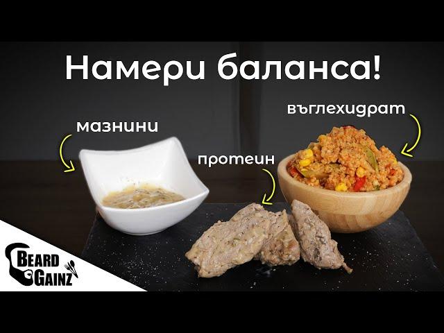 Трудно ли е да се храниш балансирано? Пробвай така!