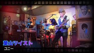 【ニキータ4LIVE】葉山ツイスト コニー
