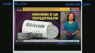 Россия 24 о Криптовалютах Биткоин Ванкоин Dash Ethereum Ripple ICO ТВ майнинг Bitcoin OneCoin on TV