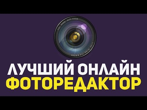 ЛУЧШИЙ ОНЛАЙН ФОТОРЕДАКТОР
