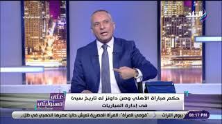 على مسئوليتي - أحمد موسى يفتح النار على معلق مباراة الأهلي وصن داونز : «بتوع تميم بيضايقونا»