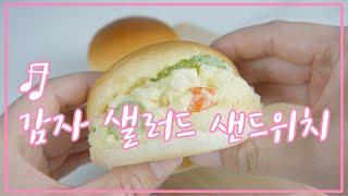 [SUB] 감자 샐러드 샌드위치 만들기 l Potato…