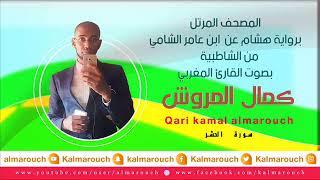 سورة الحشر برواية هشام عن ابن عامر الشامي بصوت القارئ كمال المروش