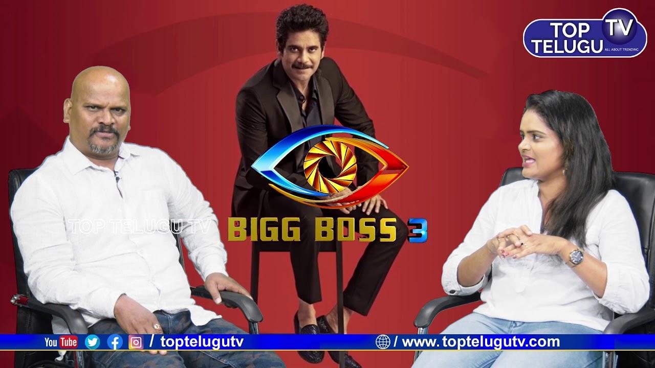 Bigg Boss Telugu 3 Episode 1 Review | Nagarjuna | Sri Mukhi | Star Maa |  Top Telugu TV