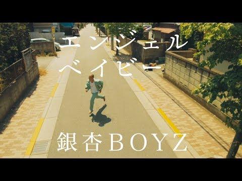 銀杏BOYZ - エンジェルベイビー(MV)