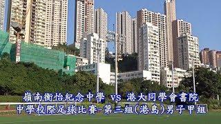Publication Date: 2020-01-17 | Video Title: 2019.11.05 嶺南衡怡 1 : 1 港大同學會 ~