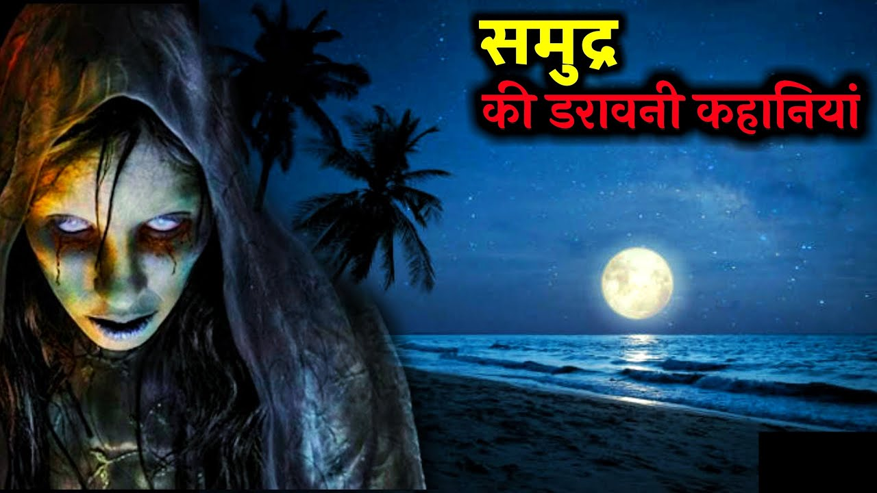 Real Horror Stories in Hindi-समुन्द्र की डरावनी कहानिया- Scary Stories