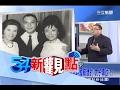 20131111【54新觀點PART3】叛逆蔣家人?!哥哥爸爸太偉大,蔣家後代不能承受之重!|陳斐娟主持|三立新聞台