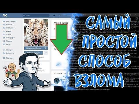Как Взломать Страницу ВКонтакте Реальный ВЗЛОМ ВК 2020 (Разоблачение)