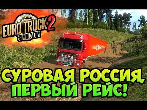 Суровая Россия,первый рейс-Euro truck simulator 2