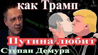 Степан Демура - шоумен Трамп и Клоун Жириновский/ Любовь Трампа к Путину