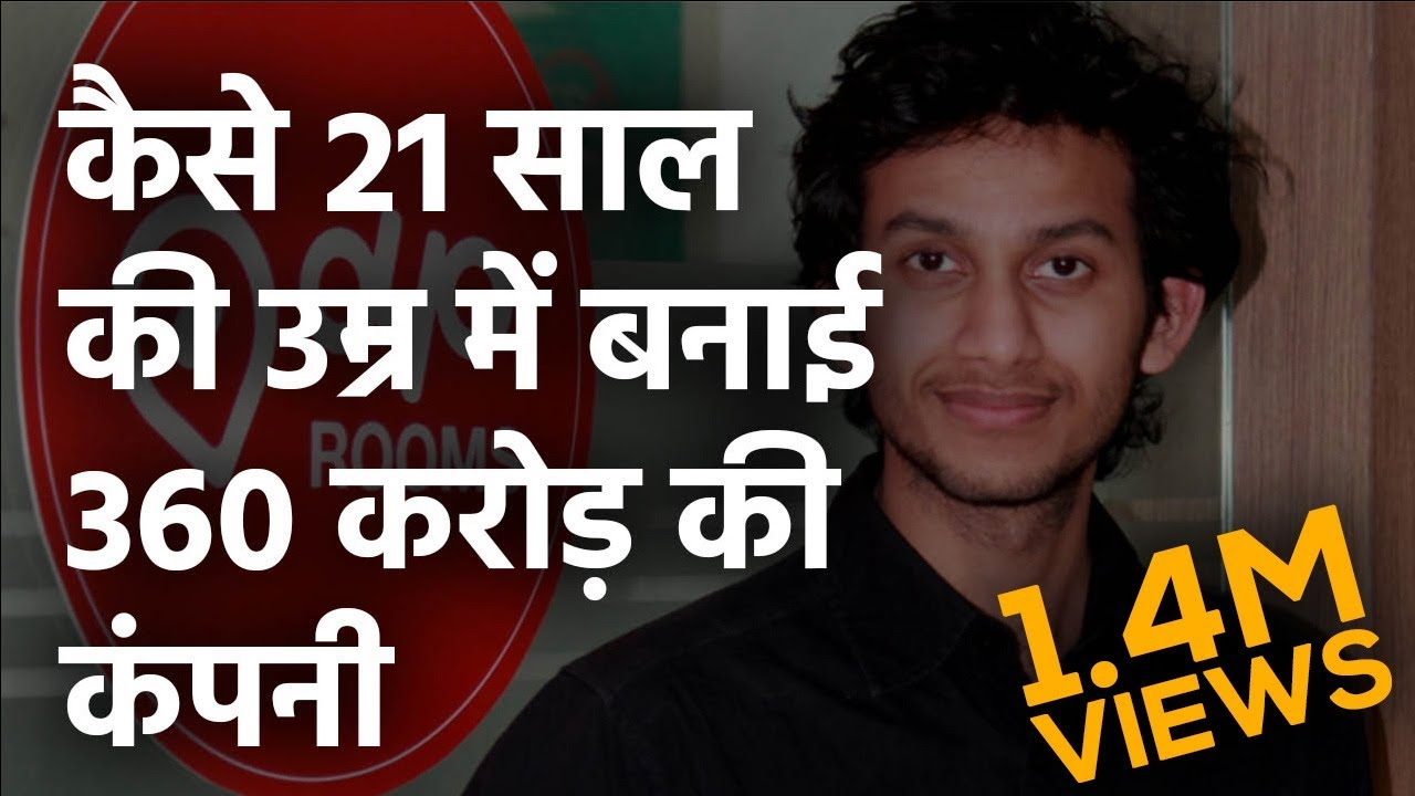Ritesh Agarwal Motivational Success Story in Hindi | Oyo Rooms  | Cool Mitra