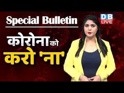 Covid-19 Coronavirus Special News Bulletin |corona India| कोरोना न्यूज़ |Corona Ko Karo Na | #DBLIVE