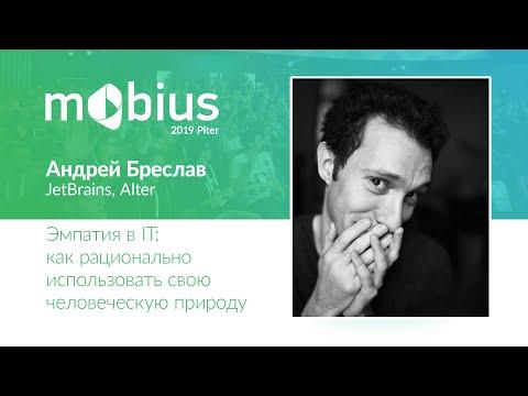 Андрей Бреслав — Эмпатия в IT: как рационально использовать свою человеческую природу