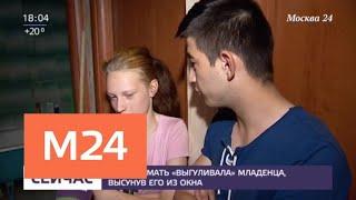 Зачем женщина высунула раздетого младенца из окна многоэтажки в Лобне? - Москва 24