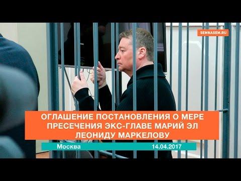 Оглашение постановления о мере пресечения Маркелову