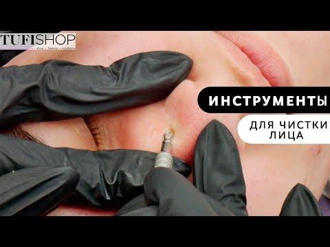 Инструменты для чистки лица. Механическая чистка лица