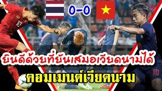คอมเมนต์เวียดนามหลังเสมอไทย 0-0 ศึกคัดบอลโลกนัดแรก