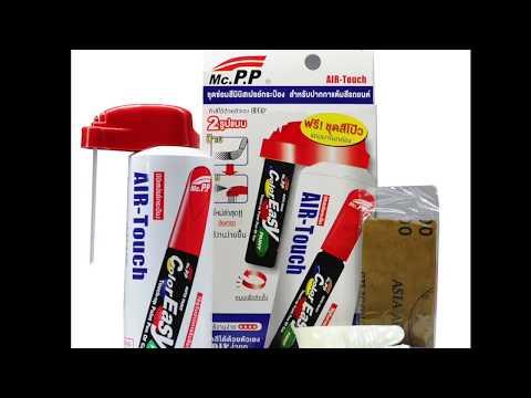 MCPP ชุดซ่อมสีมินิสเปรย์ ------ คลิปสาธิตการใช้งาน