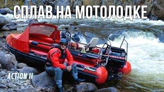 Опасный сплав по горной реке на лодочном моторе водомете Водный штурм каньона с жесткими порогами