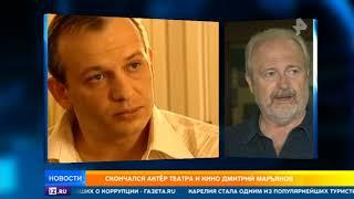 Его больше нет: семья и друзья Дмитрия Марьянова о скоропостижной кончине