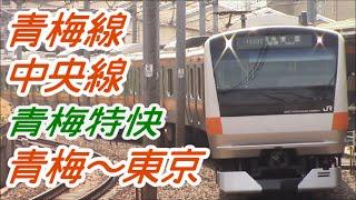 【全区間前面展望】青梅線~中央快速線《青梅特快》青梅~東京 ŌmeLine~ChūōLine《Special Rapid》Ōme~Tōkyō thumbnail
