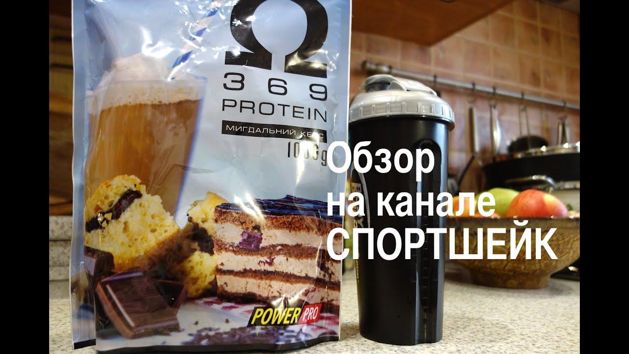 Отзыв о дешёвом сывороточном протеине Omega 369 от Power Pro