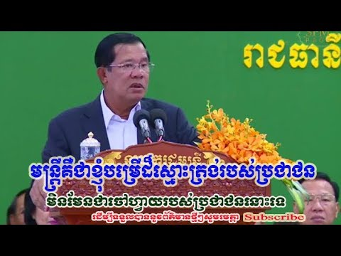 Samdech Hun Sen, Cambodian Prime Minister  | The official is the faithful slaves of the people