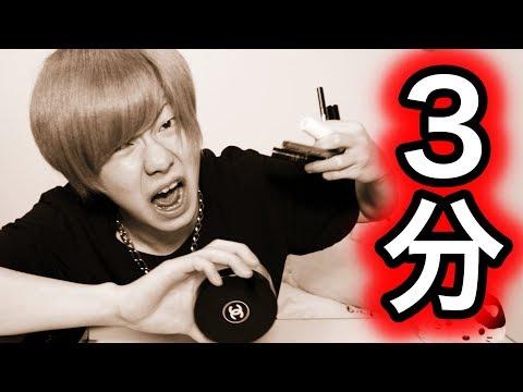 �気�】3分メイク�奇跡を起��� 3minutes make up challenge!