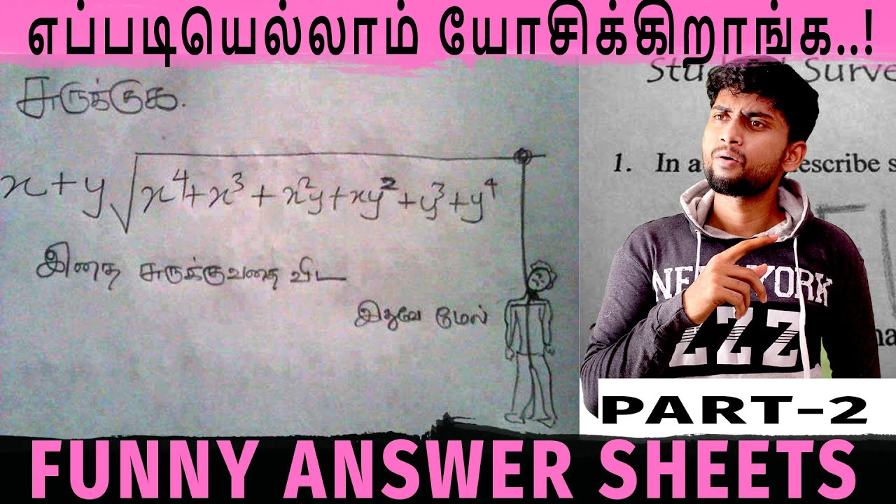 funny செம காமெடியான funny students test paper - funniest kid test answers ! [PART 2] Funny spot