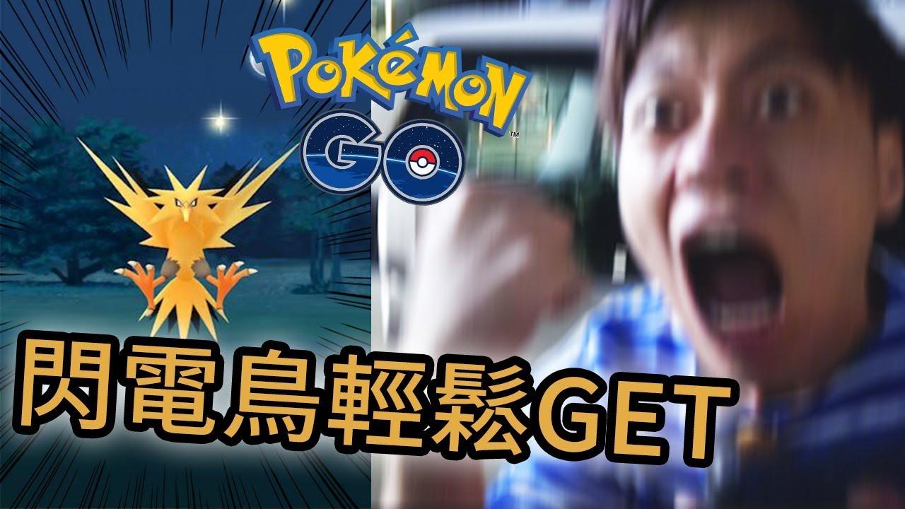 【Pokemon Go】神獸閃電鳥怎麼會這麼好抓!【神奇寶貝 / 精靈寶可夢GO】#5 - YouTube